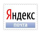 Настройка SMTP в DLE через почту Yandex