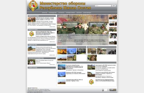 Министерство обороны Республики Южная Осетия