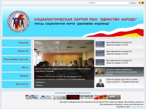 edinstvo-naroda.ru 2015