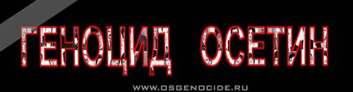 osgenocide.ru