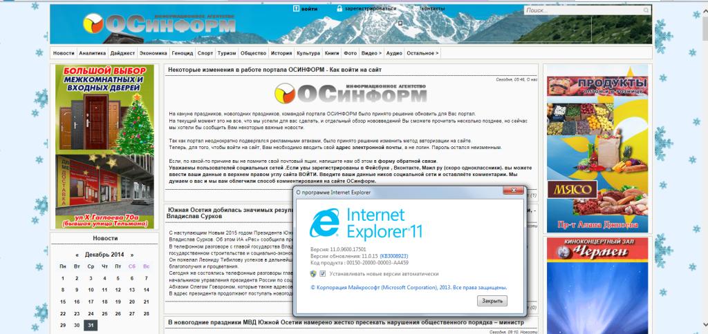 Новогодняя версия сайта osinform.ru