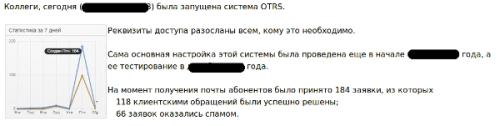 Запуск OTRS