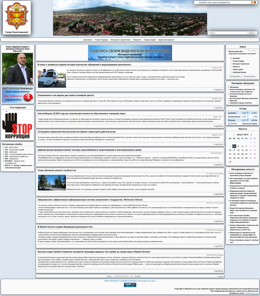 tskhinval.ru 2015