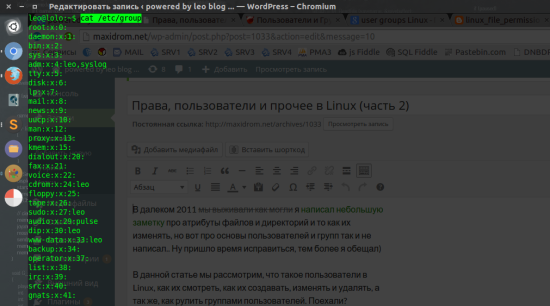 Права, пользователи и прочее в Linux (часть 2)